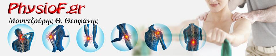 Κέντρο φυσικοθεραπείας Physiof - Μουντζούρης Θεοφάνης