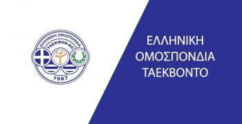 Ελληνική Ομοσπονδία Ταεκβοντό